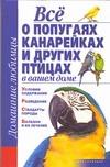 Все о попугаях, канарейках и других птицах в вашем доме ( Рыбалка С.В.  )