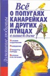 Рыбалка С.В. - Все о попугаях, канарейках и других птицах в вашем доме обложка книги