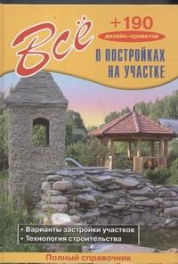 Рыженко В.И. - Все о постройках на участке + 190 дизайн проектов обложка книги