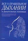 Кале-Жермен Бландин - Все о правильном дыхании и дыхательных техниках обложка книги