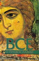 Никитин В.А. - Всё о православии' обложка книги