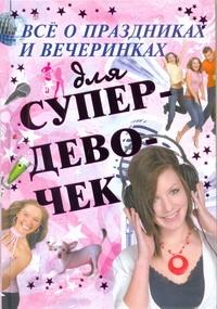 Все о праздниках и вечеринках для супердевочек обложка книги