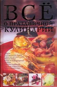 Дарина Д.Д. - Все о праздничной кулинарии обложка книги