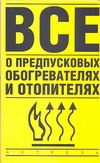 Найман В.С. - Все о предпусковых обогревателях и отопителях обложка книги