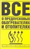 Все о предпусковых обогревателях и отопителях Найман В.С.