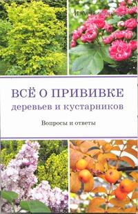Все о прививке деревьев и кустарников Бондорина И.А.