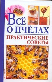 Моргунов В.Н. - Все о пчелах. Практические советы обложка книги