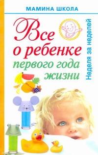 Волкова А.С. - Все о ребенке первого года жизни. Неделя за неделей обложка книги