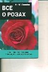 Хессайон Д. Г. - Все о розах обложка книги