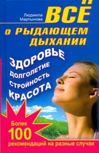 Мартынова Людмила - Все о рыдающем дыхании. Здоровье, долголетие, стройность, красота обложка книги