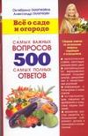 Ганичкин А. - Все о саде и о огороде. 500 самых важных вопросов,  500 самых полных ответов обложка книги