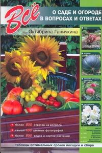 Ганичкина О.А. - Все о саде и огороде в вопросах и ответах обложка книги