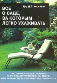 Хессайон Д.Г. - Все о саде, за которым легко ухаживать обложка книги