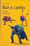 Все о самбо обложка книги