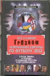 Яременко Н.Н. - Все о самом грязном чемпионате Европы по футболу, 2012 обложка книги