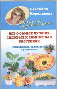 Королькова С.М. - Все о самых лучших садовых и комнатных растениях обложка книги
