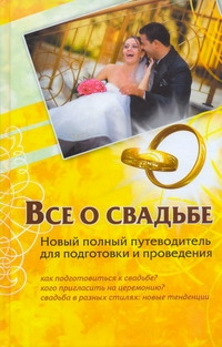 Шляхов А.Л. - Все о свадьбе. Новый полный путеводитель для подготовки и проведения обложка книги