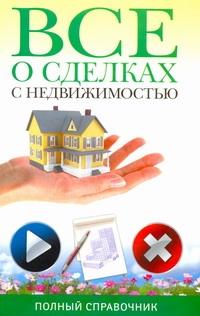 Ильичева М.Ю. - Все о сделках с недвижимостью обложка книги