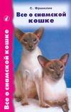 Франклин Салли - Все о сиамской кошке обложка книги