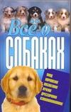 Все о собаках ( Давыденко В.И.  )