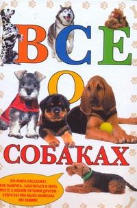 Де Вито Карло - Все о собаках обложка книги