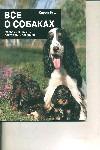 Буш К. - Все о собаках обложка книги