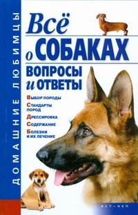Все о собаках. Вопросы и ответы ( Гликина Е.Г.  )
