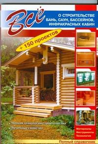 Все о строительстве бань, саун, бассейнов, инфракрасных кабин Рыженко В.И.