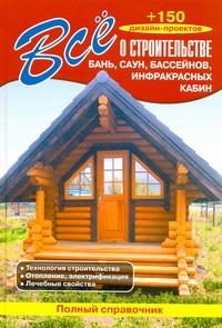 Рыженко В.И. - Все о строительстве бань, саун, бассейнов, инфракрасных кабин обложка книги