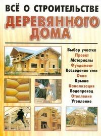 Всё о строительстве деревянного дома Адамчик М. В.