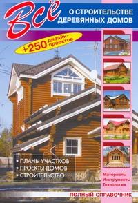 Рыженко В.И. - Все о строительстве деревянных домов обложка книги