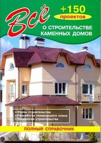 Все о строительстве каменных домов ( Рыженко В.И.  )