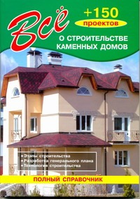 Все о строительстве каменных домов Рыженко В.И.