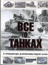 Все о танках Каторин Ю.Ф.