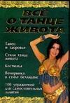 Блохина И.В. - Все о танце живота обложка книги
