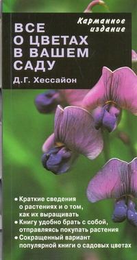 Все о цветах в вашем саду от book24.ru