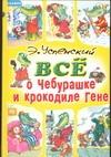 Успенский Э.Н. - Все о Чебурашке и Крокодиле Гене обложка книги