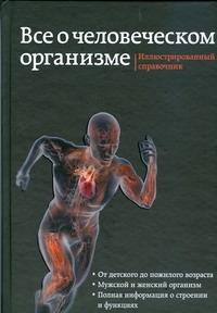 Степанов Андрей Михайлович - Все о человеческом теле=Все о человеческом организме обложка книги