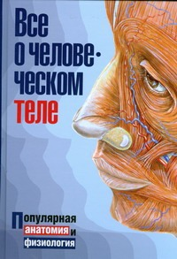 Борисова И.А. - Все о человеческом теле=Все о человеческом организме обложка книги