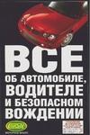 Иванов В.Н. - Все об автомобиле, водителе и безопасном вождении обложка книги