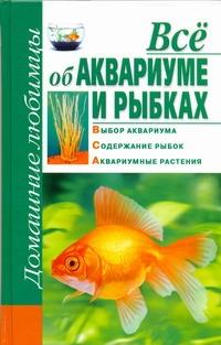 Всё об аквариуме и  рыбках обложка книги