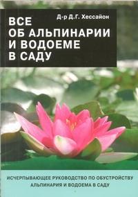 Хессайон Д.Г. - Все об альпинарии и водоеме в саду обложка книги