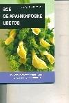 Хессайон Д.Г. - Все об аранжировке цветов обложка книги