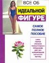 Волчек Н.М. - Все об идеальной фигуре' обложка книги