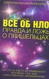 Науменко Г. - Все об НЛО. Правда и ложь о пришельцах' обложка книги