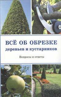 Все об обрезке деревьев и кустарников Окунева И.Б.
