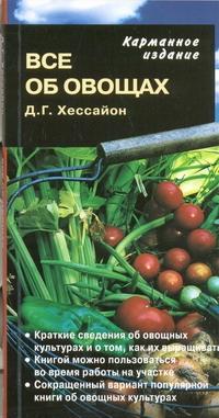Все об овощах (карманное издание) Хессайон Д.Г.