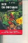 Хессайон Д.Г. - Все об овощах обложка книги
