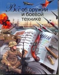 Сытин Л.Е. - Все об оружии и боевой технике обложка книги