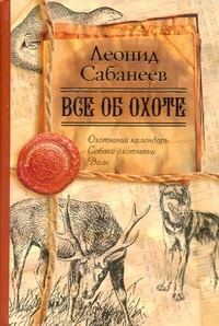 Сабанеев Л.П. - Все об охоте обложка книги